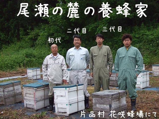 尾瀬の麓の養蜂家